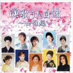 演歌 うた自慢 女性編 /  (CD) TKCA-72686-SS