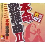 R40'S 歌謡曲II/R40'S SURE THINGS!! オムニバス (CD) TKCA-73539