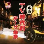 R40'S 本命 TV時代劇テーマ曲集/R40'S SURE THINGS!! オムニバス (CD) TKCA-73610