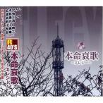 R40'S 本命哀歌〜エレジー〜/R40'S SURE THINGS!! オムニバス (CD) TKCA-73615