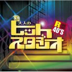 R40'S 本命大人のヒットスタジオ/R40'S SURE THINGS!! オムニバス (CD) TKCA-73619