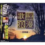 R40'S 本命歌謡浪漫〜望郷編〜/R40'S SURE THINGS!! オムニバス (CD) TKCA-73696