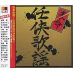 R50's 本命 任侠歌謡 / 松方弘樹 / 高倉健 /  田端義夫 他 (CD) TKCA-74129-SS