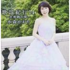 (おまけ付)歌謡紀行14〜大和路の恋〜 / 水森かおり みずもりかおり (CD)TKCA-74260-SK