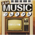 大人のMUSICプレミアム~CMソング編~ / オムニバス (CD)TKCA-74279-SS