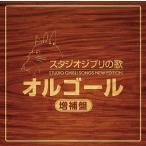 (おまけ付)新・スタジオジブリの歌 オルゴール(仮) / V.A. サウンドトラック サントラ (2CD) TKCA-74303-SK