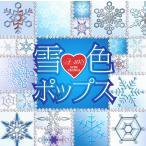 雪色ポップス / ゲレンデがとけるほど恋したい ハートのイアリング 雪のクリスマス なごり雪 / オムニバス (CD)TKCA-74327-SS