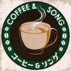 A40 コーヒー& ソング /  (CD) TKCA-74484-SS