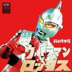 (おまけ付)ウルトラマン・ザ・ロックス / 科楽特奏隊 (CD) TKCA-74498-SK