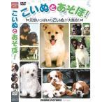こいぬとあそぼ  DVD TMW-046
