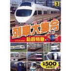 列車大集合3.私鉄特急(してつとっきゅう) (DVD) KID-1903(83)