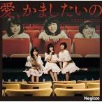 (おまけ付)愛、かましたいの(初回限定盤A) / Negicco ねぎっこ (2SingleCD) TPRC-167-SK