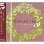 ロマンティック・クリスマス CD TRUE-9002
