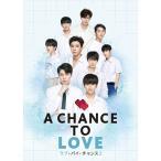 ラブ・バイ・チャンス2/A Chance To LoveBlu-ray BOX/ (Blu-ray) TSBS80063-TAK