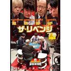 近代麻雀Presents 麻雀最強戦2020 ザ・リベンジ 下巻 / (DVD) TSDV61332-TAK