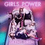 GIRLS POWER(通常盤)/SILENT SIREN