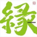 (おまけ付) 縁 (通常盤) / GReeeeN グリーン (CD) UPCH-2095-SK