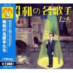 昭和の名歌手たち /  (CD) VAL157-ON