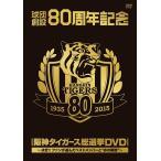"""球団創設80周年記念 阪神タイガース 総選挙DVD~決定!!ファンが選んだベストメンバーと""""あの瞬間""""~ /  (DVD) VIBG-5836-ON"""