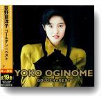 ゴールデン ベスト 荻野目洋子 (CD) VICL-63418-KS