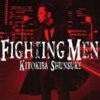 (おまけ付)FIGHTING MEN (通常盤) / 清木場俊介 (CD) VICL-63988