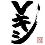 (おまけ付)Vキシ (通常盤) / レキシ (CD)VICL-64586-SK