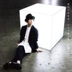 (おまけ付)2017.09.06発売 夜明けはまだ/ヒカリ断ツ雨 (初回生産限定盤) / 斉藤壮馬 (SingleCD+DVD) VVCL-1088-SK