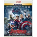 (ディズニー特典付・送料無料)アベンジャーズ/エイジ・オブ・ウルトロン MovieNEX / マーベル (Blu-ray+DVD) VWAS-6172-SK