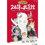 久石譲 in 武道館 〜宮崎アニメと共に歩んだ25年間〜 DVD VWDZ-8130