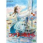 (ジブリピアノCD プレゼント)コクリコ坂から(通常版) (DVD) VWDZ-8154