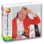 リチャード・クレイダーマン ベスト(2CD) WCD-625