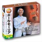 ポール・モーリア ベストコレクション30(2CD) WCD-639