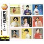 女性演歌 ベスト30(2CD)美空ひばり 都はるみ 島倉千代子 小林幸子 WCD-649