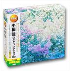 小椋佳 ベストコレクション30(2CD) WCD-662