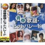 青春歌謡 ヒットパレード(2CD) WCD-668