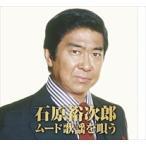 石原裕次郎 ムード歌謡を唄う(2CD) WCD-669-KEEP