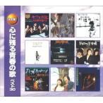 心に残る青春の歌 ベスト30(2CD) WCD-673