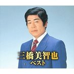 三橋美智也 ベスト / (2枚組CD) WCD-684-KEEP