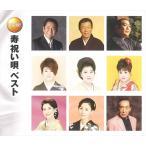 寿 祝い唄ベスト (2枚組CD) WCD-710-KEEP