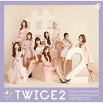 (���ޤ���)2019.03.06ȯ�䡡#TWICE2 (�̾���) / TWICE �ȥ��磻�� (CD) WPCL13020-SK