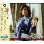 北原ミレイ スーパーベスト・コレクション (CD) WQCQ-225