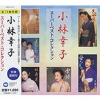 小林幸子 スーパーベスト・コレクション (CD)WQCQ-475-KS