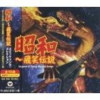 昭和飛笑伝説 コミックソング コレクション / (CD)WQCQ-583-KS