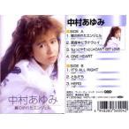 中村あゆみ 翼の折れたエンジェル (こちらの商品は7曲入CDです!!) (CD) WQCL-168