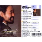 柳ジョージ 星空の南十字星 (こちらの商品は7曲入CDです!!) (CD) WQCL-169