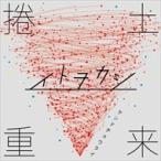 (おまけ付)捲土重来 / イトヲカシ (CD)XNSC-30003-SK