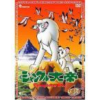 DVDシリーズ『手塚治虫アニメワールド』 ジャングル大帝 Complete BOX (DVD) XT-2667