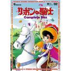 DVDシリーズ『手塚治虫アニメワールド』 リボンの騎士 Complete BOX (DVD) XT-2689