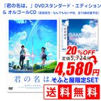 【先着予約特典付き】君の名は。 DVDスタンダード・エディション&オルゴールCD そふと屋限定SET / 新海誠 アニメーション (DVD+CD)