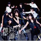 (おまけ付)僕以外の誰か (通常盤Type-C) / NMB48 (SingleCD+DVD) YRCS-90138-SK